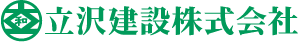 立沢建設株式会社のホームページ